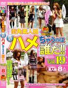 The new Saddle'll Amateur Girls Who are the streets! ! VOL.19