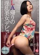 [TYOD-275] LA帰りの淫乱美女デビュー SEXはアナルのほうがいいに決まってる 藤井凛
