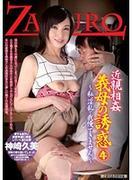[ZKRA-019] 近親相姦 義母の誘惑 ~私、淫乱で我慢できません。~ 4 神崎久美